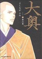 大奥(2)(ジェッツC)(大人コミック)