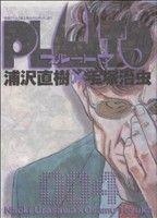 PLUTO(4)(ビッグC)(大人コミック)