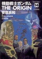 機動戦士ガンダム ジ・オリジン(14)(角川Cエース)(大人コミック)