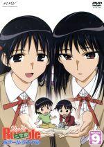 スクールランブル二学期 Vol.9(通常)(DVD)