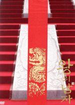 王の男 コレクターズ・エディション(初回限定生産版)(特典DVD1枚、ポストカード、縮小版プレスシート付)(通常)(DVD)
