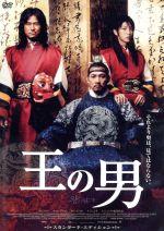 王の男 スタンダード・エディション(通常)(DVD)
