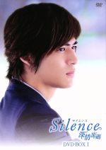Silence~深情蜜碼~ BOXI(通常)(DVD)