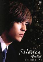 Silence~深情密碼~ BOXⅡ(通常)(DVD)