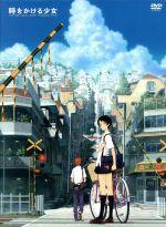 時をかける少女 プレミアムエディション(限定版)(ブックレット、クワガタくん・テントウムシくんストラップ、フィルム型しおり付)(通常)(DVD)