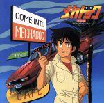 <ANIMAX 1200シリーズ>(164)よろしくメカドック 音楽集(通常)(CDA)