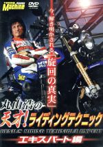 ライディングテクニック エキスパート編(通常)(DVD)