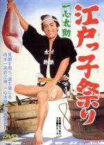 一心太助 江戸っ子祭り(通常)(DVD)