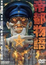 帝都物語(通常)(DVD)