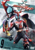 仮面ライダーカブト VOL.9(通常)(DVD)