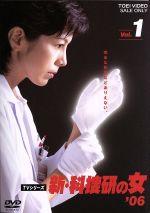 新・科捜研の女'06 VOL.1(通常)(DVD)