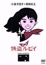 怪盗ルビイ(通常)(DVD)