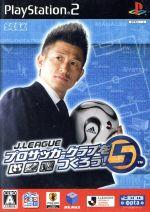 J.LEAGUE プロサッカークラブをつくろう!5(ゲーム)