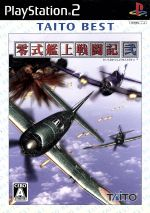 零式艦上戦闘記 弐 TAITO BEST(ゲーム)