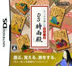 タッチで楽しむ百人一首 DS時雨殿(ゲーム)
