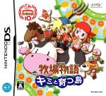 牧場物語 キミと育つ島(ゲーム)