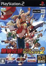 餓狼伝説バトルアーカイブズ2 NEOGEOオンラインコレクション(ゲーム)