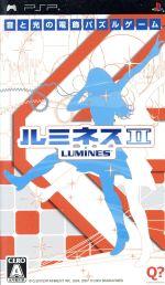 ルミネスⅡ(ゲーム)