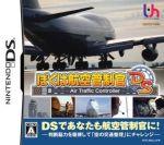 ぼくは航空管制官DS(ゲーム)