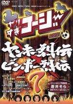 やりすぎコージー(7)(通常)(DVD)