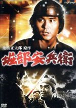 堀部安兵衛(通常)(DVD)