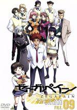ゼーガペイン FILE.09(通常)(DVD)