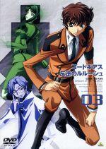 コードギアス 反逆のルルーシュ volume03(通常)(DVD)