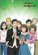 のだめカンタービレ VOL.8(初回限定生産版)(キャラクターシール、ブックレット付)(通常)(DVD)