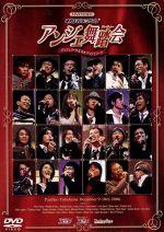 ライブビデオ ネオロマンス・フェスタ アンジェ舞踏会(通常)(DVD)