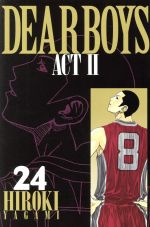 DEAR BOYS ACTⅡ(24)(マガジンKC)(少年コミック)