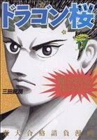ドラゴン桜(17)(モーニングKC)(大人コミック)