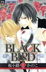 BLACK BIRD(1)(フラワーCベツコミ)(少女コミック)