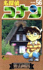 名探偵コナン(56)(サンデーC)(少年コミック)