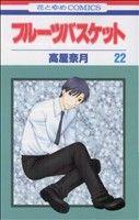 フルーツバスケット(22)(花とゆめC)(少女コミック)