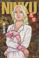 NINKU-忍空-(文庫版)(3)(集英社C文庫)(大人コミック)