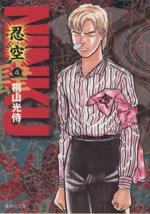 NINKU-忍空-(文庫版)(4)(集英社C文庫)(大人コミック)