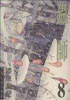 蟲師(8)(アフタヌーンKC)(大人コミック)