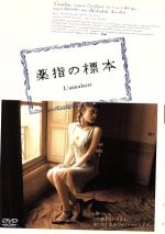 薬指の標本 SPECIAL EDITION(通常)(DVD)