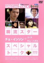 韓流スター/スペシャル・トークDVDシリーズ:チョ・インソン+キム・ハヌル、コ・ス(通常)(DVD)