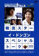 韓流スター/スペシャル・トークDVDシリーズ:イ・ドンゴン(通常)(DVD)