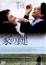 家の鍵(通常)(DVD)