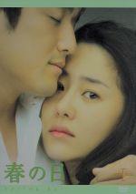春の日 BOX-I(通常)(DVD)