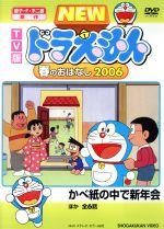 TV版 NEW ドラえもん 春のおはなし 2006(通常)(DVD)