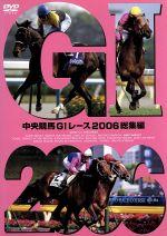 中央競馬GⅠレース 2006総集編(通常)(DVD)