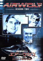 エアーウルフ シーズン2 コンプリートDVD-BOX(通常)(DVD)