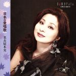 日本の愛唱歌(通常)(CDA)