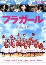 フラガール スタンダード・エディション(通常)(DVD)