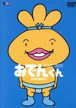おでんくん DVD-BOX(4)(4枚組ポストカードセット、スペシャル・ディスク1枚、三方背BOX付)(通常)(DVD)