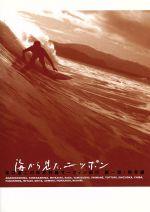 海から見た、ニッポン 坂口憲二の日本列島サーフィン紀行 第一章 秋冬篇(通常)(DVD)