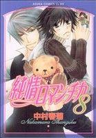 純情ロマンチカ(8)(あすかC CL-DX)(大人コミック)